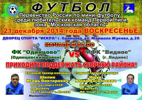 чемпионат россии по футболу 2014 2015 турнирная таблица фнл