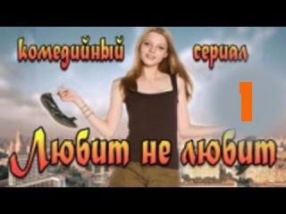 ЛЮБИТ НЕ ЛЮБИТ 1 СЕРИЯ короткий сериал комедия 2014