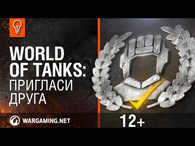 World of tanks: Пригласи друга