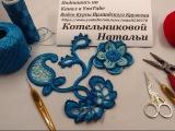 Irish lace Уроки вязания крючком ирландского кружева Бирюзовая композиция.3йУрок1й Вариант Пейсли