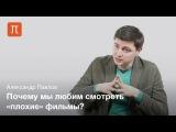 Паракинематограф Александр Павлов