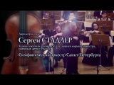 Сергей Стадлер. 24 скрипки Короля