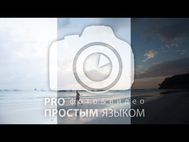 Экспозиция в фотографии (Выдержка, диафрагма, ISO)