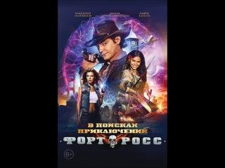 «Форт Росс: В поисках приключений» (2014) смотреть онлайн в хорошем качестве HD