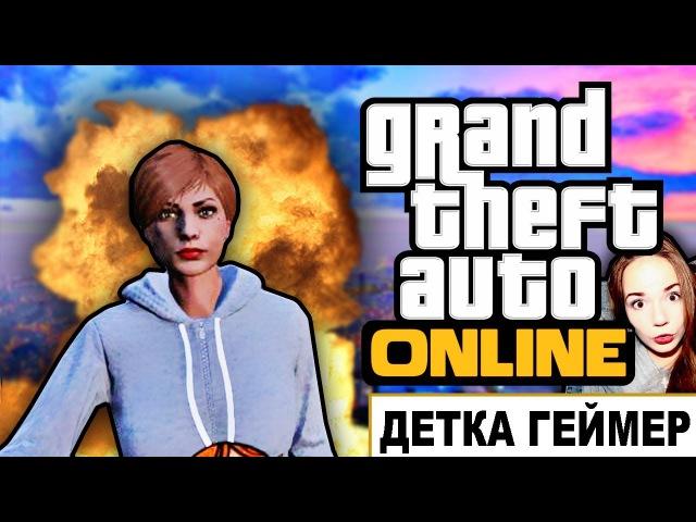БОРЬБА ЗА ВЫЖИВАНИЕ в GTA Online Детка Геймер 9