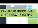 Как пополнить счет в Rsw systems Skyway