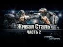 Живая Сталь  (Часть 2) (Новороссия vs Украина)