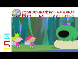 Бен и Холли Принц лягушонок The Frog Princess