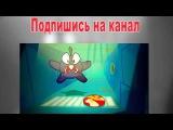 Мультфильм Приключения Ам Няма 26 серия — Под землей