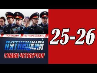 Пятницкий. Глава четвертая. 25 26 серия. Сериал фильм детектив смотреть онлайн.