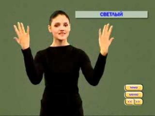 Уроки жестовой речи 4