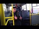 Бешеная бабка орёт в автобусе! Стартуй либо пиздуй