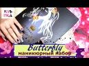 "NAILS: Маникюрно-педикюрный набор ""Butterfly"""
