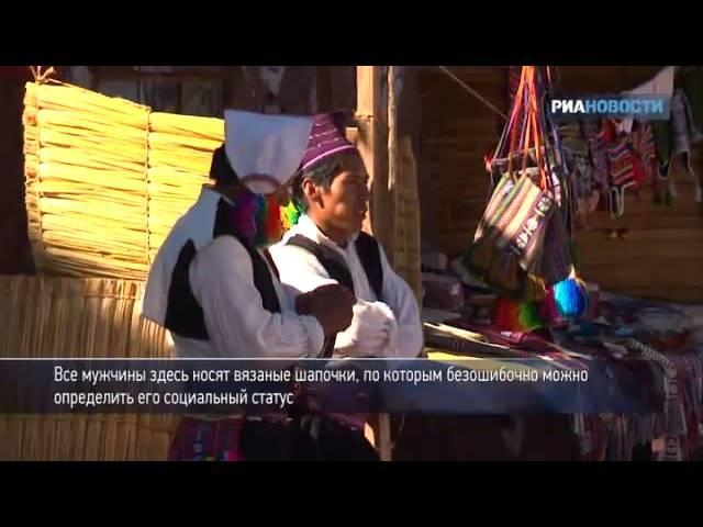 Перу. Мужское дело... Первое яркое отличие перуанского вязания – это то, что его в основном выполняют вязальщики мужского пола. Среди мастеров есть и женщины, но в Перу, в отличие от соседней Боливии, так сложилось, что это кропотливое занятие считается м