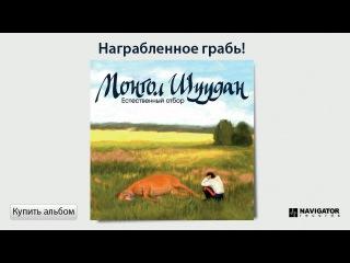 Монгол Шуудан - Награбленное грабь! (Аудио)