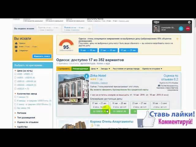 MydailyChoice предлагают более высокие скидки, как Booking com zirka hotel Oдесса