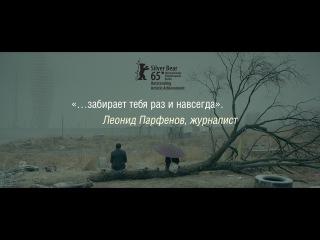 Данила Козловский, Чулпан Хаматова, Леонид Парфенов.
