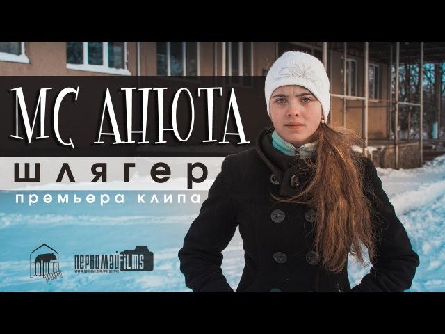 MC Анюта - Шлягер