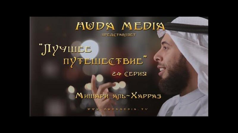 Дозволенный удел Мишари аль Харраз Лучшее путешествие 24 серия