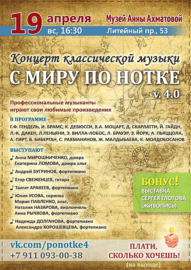 """Сборный концерт 19 апреля (вс), Санкт-Петербург, концерт """"С миру по нотке"""". Плати, сколько хочешь!"""