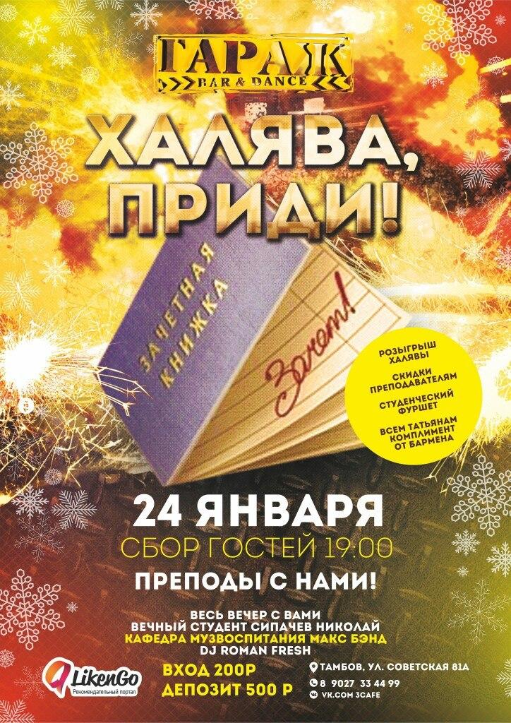 Афиша Тамбов Вечеринка!!! ХАЛЯВА, ПРИДИ!!!!