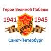 """""""ГЕРОИ ВЕЛИКОЙ ПОБЕДЫ"""" Санкт-Петербург"""