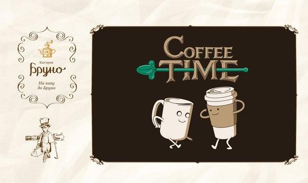 П'ятниця і кава - два