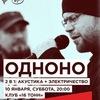 10 января ОдноНо в Москве