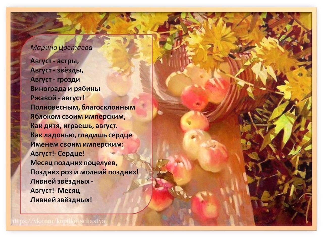 Гена картинки, картинки про август красивые со стихами