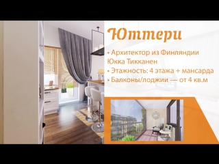 """Обзор проекта финский городок """"Юттери"""" от компании """"Ленстройтрест"""""""