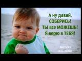 Наши качата )