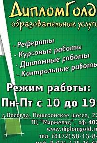 Заказать диплом курсовую реферат Вологда ВКонтакте Заказать диплом курсовую реферат Вологда