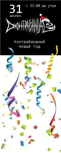 Афиша Владивосток Новый Год в Контрабанде.