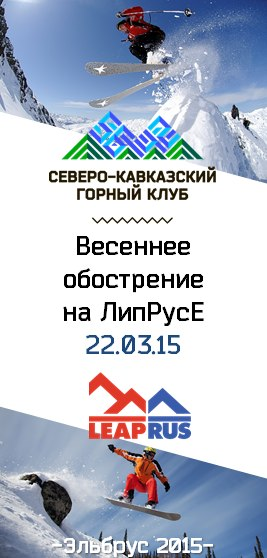 Афиша Пятигорск Весеннее обострение на ЛипРусЕ 22.03.15