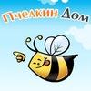 Пчелкин Дом - интернет магазин детской одежды