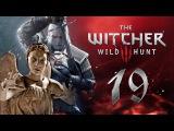 The Witcher 3 #19 - Бойцовкий клуб, Плачущие ангелы и сет Грифона  [60 fps]