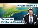 Игорь Беркут. Украина: Finita La Comedia. 06.03.2014. [Рассвет ТВ]