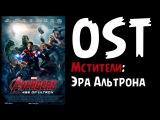 OST Мстители Эра Альтрона..Саундтреки из фильма Мстители