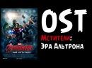 OST Мстители: Эра Альтрона..Саундтреки из фильма Мстители