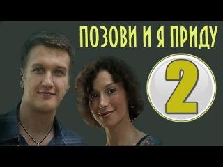 Позови и я приду 2 серия (2014) Мелодрама фильм кино сериал 18.10.2014