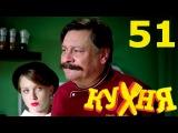 Серал Кухня - 51 серия (3 сезон 11 серия) HD - русская комедия