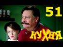 Серал Кухня - 51 серия 3 сезон 11 серия HD - русская комедия