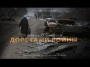 Фильм 8 й Дорогами войны Документальный проект NewsFront Донбасс На линии огня