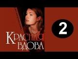 Красная вдова 2 серия криминал, драма, сериал 2014