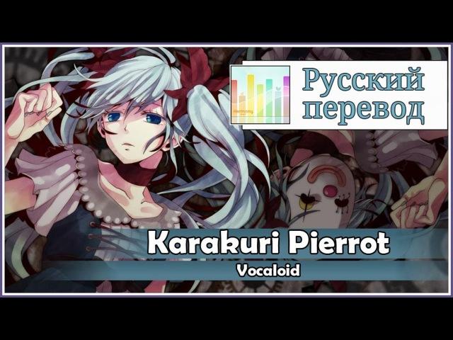 [Vocaloid RUS cover] Mika Hayate - Karakuri Pierrot [Harmony Team]