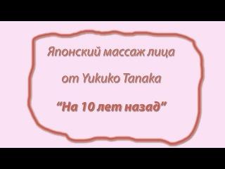"""Японский омолаживающий массаж лица """"На 10 лет назад"""""""