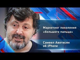 Самвел Аветисян об iPhone и Тим Куке.