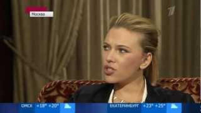 Скарлетт Йоханссон дала интервью Первому каналу