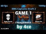 XMG 2 Гранд-Финал: Team Secret vs Virtus.Pro, 1 игра, 21.12.2014