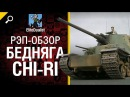 Бедняга Chi-Ri - от EliteDualistTV и WoT RAP Обзор [World of Tanks]